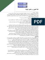 drjamalkhatib_لغة العيون  و تعابير الوجه_medicsindex_member