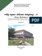 © ПУТЕВОДИТЕЛЬ по Дворцу творчества. Август 2009 уч.г. Петрозаводск.