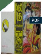 Sandilyan -Kadal Pura 3