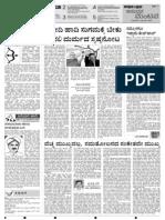 7_20131211kannadaprabha