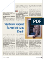 Om Prakash Valmiki Interview