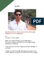 Writer Min Din