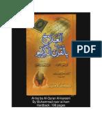 Amliyat e Qurani Books