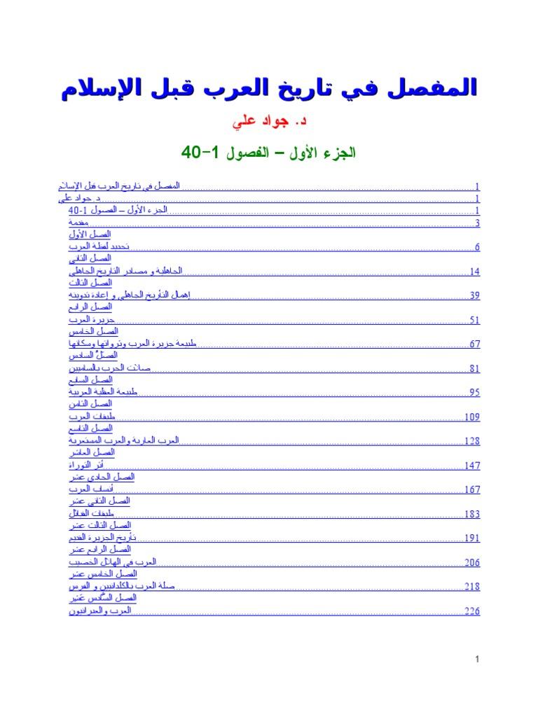 كتاب نشوة الطرب في تاريخ جاهلية العرب pdf