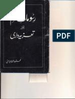 Rasoomat e Muharram Aur Taziyadari - Allama Mahmood Ahmed Abbasi