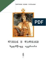 ლევან II დადიანი - ხელმწიფე ივერიისა