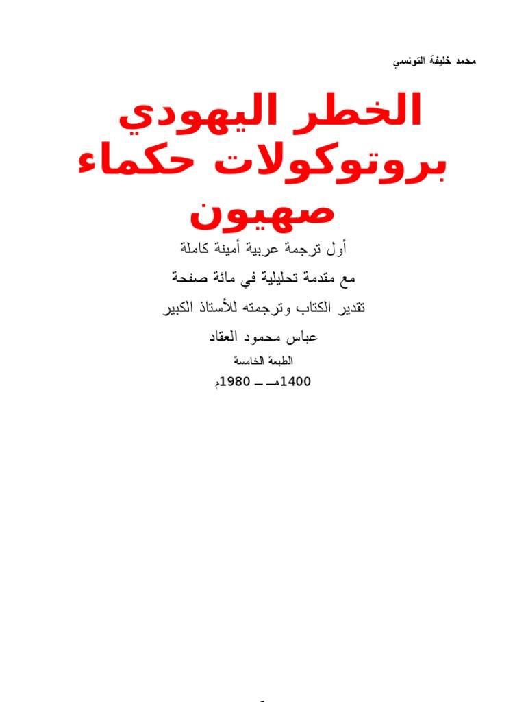كتاب بروتوكولات حكماء صهيون ترجمة عباس محمود العقاد pdf