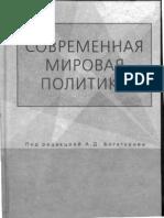 Bogaturov a d Red Sovremennaya Mirovaya Politika[1] Copy