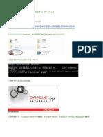 Oracle_11g_R2安装手册(图文教程)