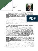 Pavlopoulos Apadisi Gia CDS