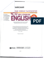 New Millennium English. Учебник для 9кл_Гроза О.Л. и др_2007 -192с
