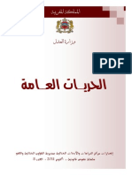 قانون الحريات العامة بالمغرب