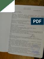 Допрос Мурзиков