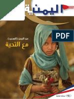 Yemenia Magazine 2013 Spring Issue 47 مجلة اليمنية إصدار الخريف  2013
