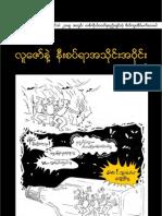 Luzaw Thit Poems