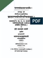 ASS 031 Brihadaranyakopanishad With Mitakshara of Nityanandamuni - KS Agase 1895