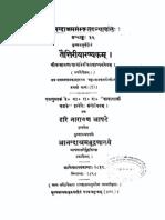 ASS 036 Taittiriya Aranyakam With Sayana Bhashya Part 1 - Babasastri Phadke 1898