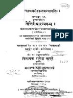 ASS 036 Taittiriya Aranyakam With Sayana Bhashya Part 2 - Babasastri Phadke 1927