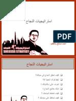 استراتيجيات النجاح