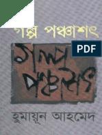 Golpo Samagra - Humayun Ahmed