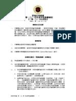 Hong Kong First Division League 2013-14 Rules