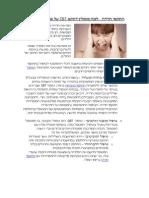 התקפי חרדה - למה מומלץ דווקא CBT על פני טיפול דינמי