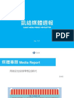 Carat Media NewsLetter 717 Report