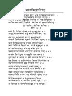 Amrtabindu Upanishad