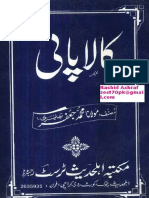 Kala Pani Aka Tawareekh E Ajaib-Jafar Thanaisari-Karachi
