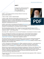 Патриарх Варфоломей I.pdf