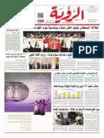 Alroya Newspaper 12-12-2013