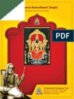 Shri Swarna Kameshwari Temple - Brochure 2011