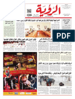 Alroya Newspaper 13-12-2013.pdf