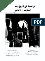 Drasat Fy Tarekh w Hdarh a Abw Ar Ptiff
