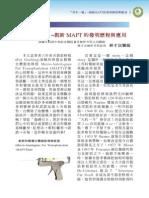 高雄醫師會誌81期-醫學專欄~林才民-「幸生一號」:創新MAFT的發明歷程與應用.pdf