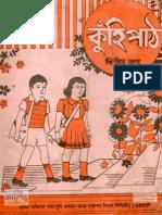 Kuhipath 2nd Edition