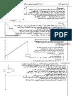مركز موليير للغات                                    السلسلة الأولى في توازن جسم قابل للدوران حول محور ثابت