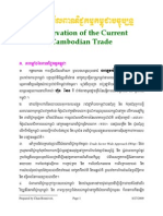 Observation of Current Cambodian Trade