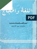 أبو بكر العزاوي اللغة والحجاج