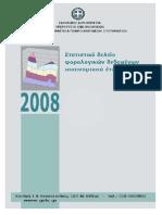 Στατιστικό Δελτίο Φορολογικών Δεδομένων 2008 (pdf)