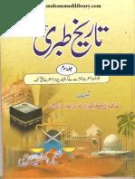 Urdu Translation TarikheTabri 3 of 7