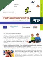 Ενημερωτικό έντυπο Νο1 - Περιγραφή προγράμματος