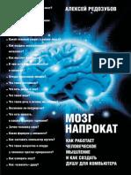 Мозг напрокат
