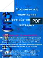 ΜΙΚΡΟΣΚΟΠΙΟ