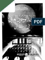 نهاية الوجود العربي في الأندلس د. علي حسين الشطشاط