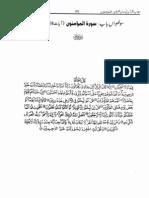 23-17-AYAT-108-END-PAGE-382-408
