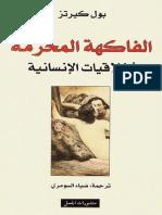 الفاكهة المحرمة أخلاقيات الإنسانية لـ بول كيرتز.pdf