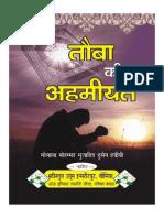 Tauba Ki Ahmiyat by Maulana Muhammad Mujahid Hussain Habibi