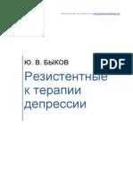 Ю.В.Быков - Резистентные к терапии депрессии [2009, PDF, RUS]