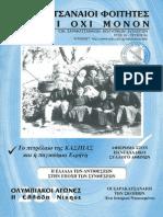 Σαρακατσαναίοι φοιτητες 6ο τεύχος